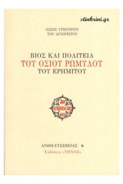 img-vios-kai-politeia-toy-osioy-romyloy-toy-erimitoy-k