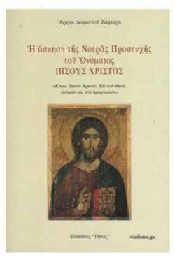 imgi-askisi-tis-noeras-proseychis-toy-onomatos-iisoys-christos-k