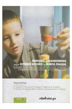 img-ennoies-kai-fainomena-apo-ton-fysiko-kosmo-gia-mikra-paidia-k