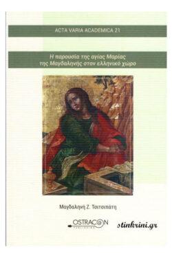 img-i-parousia-tis-agias-marias-tis-magdalinis-ston-elliniko-choro-k