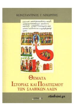 img-themata-istorias-kai-politismou-ton-slabikon-laon-k