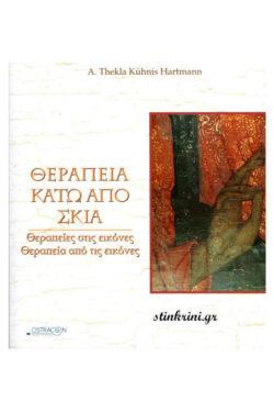 img-therapeia-kato-apo-skia-k