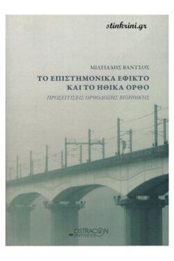 img-to-epistimonika-efikto-kai-to-ithika-ortho-k