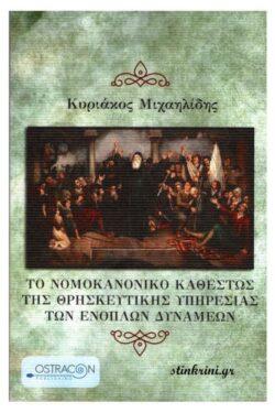 img-to-nomokanoniko-kathestos-tis-thriskeutikis-upiresias-ton-enoplon-dunameon-k