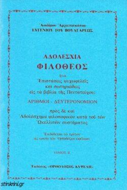 adoleschia-filotheos-deyteros-tomos