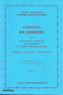 adoleschia-filotheos-protos-tomos