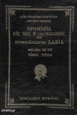 ermineia-eis-tous-rn-150-psalmous-tou-profitanaktos-david-tritos-tomos
