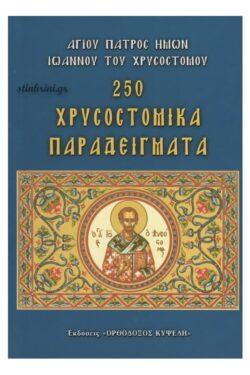 img-250-chrysostomika-paradeigmata-k