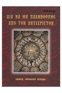 img-dia-na-mi-planithoyme-apo-ton-antichristo-k