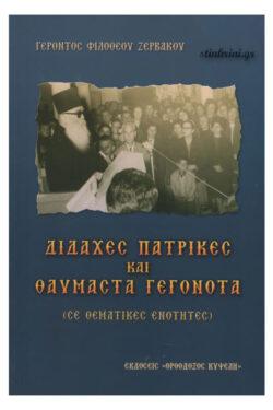 img-didaxes-patrikes-kai-tghaumasta-gegonota-k
