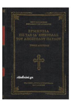 img-ermineia-eis-tas-id-epistolas-tou-apostolou-paulou-deuteros-tomos-k