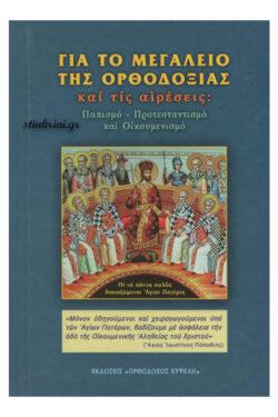 img-gia-to-megaleio-tis-orthodoksias-k
