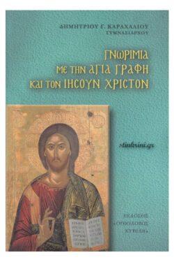 img-gnorimia-me-tin-agia-grafi-kai-ton-iisoun-christon-k