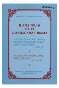 img-i-agia-grafi-gia-ta-sarkika-amartimata-k