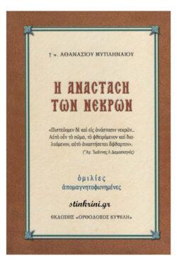 img-i-anastasi-ton-nekron-k
