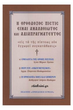 img-i-orthodoksos-pistis-einai-analloiotos-k
