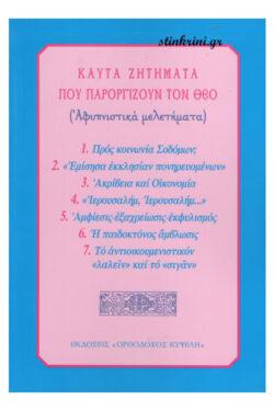img-kauta-zitimata-pou-parorgizoun-ton-theo-k