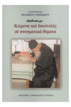 img-keimena-kai-epistoles-se-pneumatika-themata-k