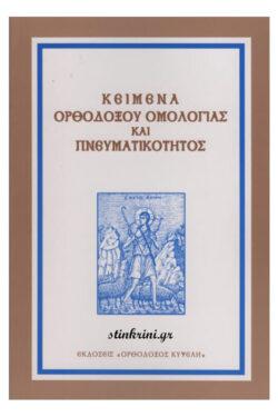 img-keimena-orthodoxou-omologias-kai-pneumatikotitos-k