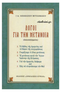 img-logoi-gia-ti-metanoia-k