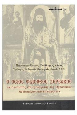 img-o-osios-filotheos-zerbakos-k