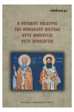 img-o-ouranios-thisauros-k