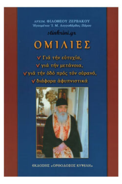 img-omilies-k