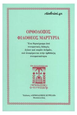 img-orthodoksos-filotheos-martiria-k