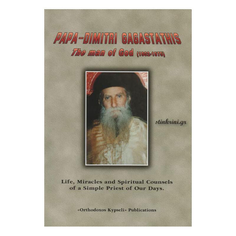 img-papa-dimitri-gagastathis-1902-1975-k