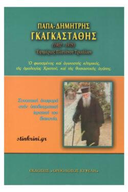 img-papa-dimitris-gagastathis-k