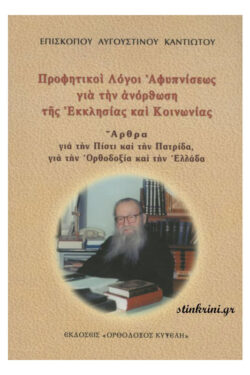 img-profitikoi-logoi-afupniseos-gia-tin-anorthosi-tis-ekklisias-kai-koinonias-k