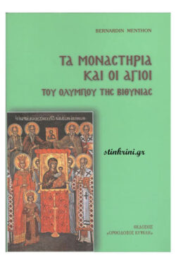 img-ta-monastiria-kai-oi-agioi-toy-olympoy-tis-vythinias-k
