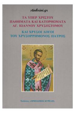 img-ta-yper-christoy-pathimata-kai-katorthomata-agiou-ioannou-xrysostomou-k
