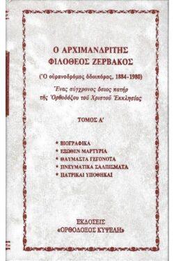 img-o-archimandritis-filotheos-zervakos-protos-tomos.jpg