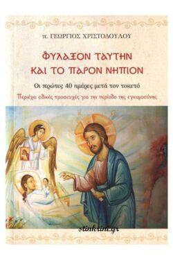 img-filakson-tautin-kai-to-paron-nipion-k