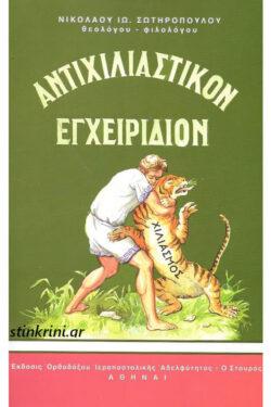 img-antixiliastikon-egxeiridion
