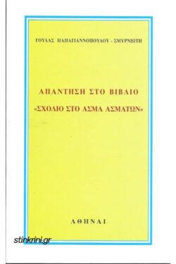 img-apantisi-sto-vivlio-sxolio-asma-asmaton