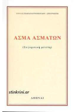 img-asma-asmaton-sygkritiki-meleti