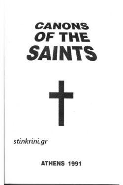 img-canons-of-saints