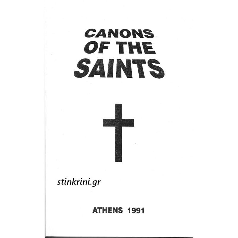img-canons-of-saints