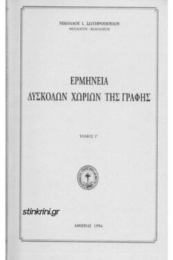 img-ermineia-dyskolon-xorion-tis-grafis-tomos-c