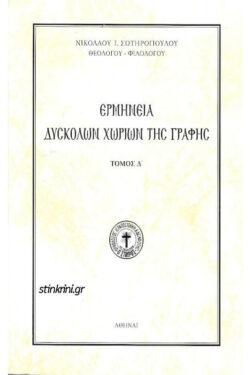 img-ermineia-dyskolon-xorion-tis-grafis-tomos-d