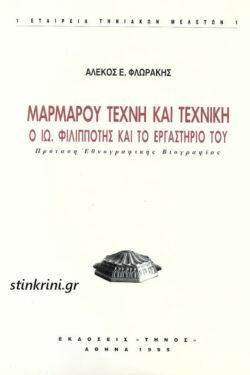 img-marmarou-texni-kai-texniki