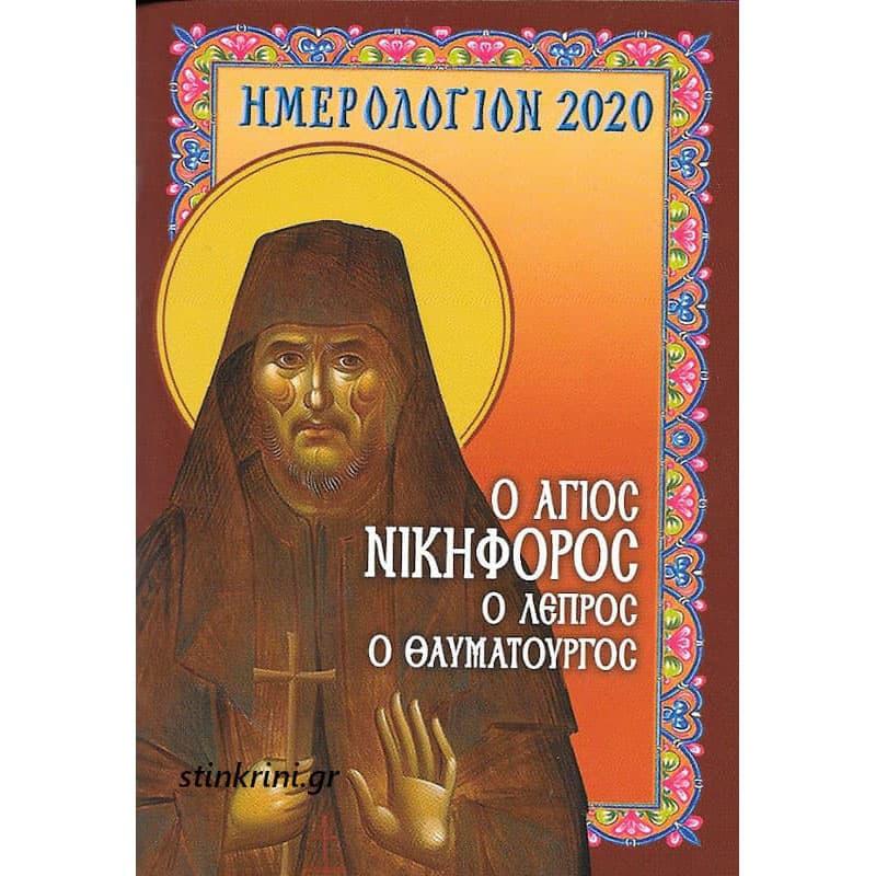 img-o-agios-nikiforos-o-lepros-o-thaymatoyrgos-imerologion-2020