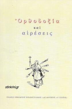img-orthodoxia-kai-aireseis