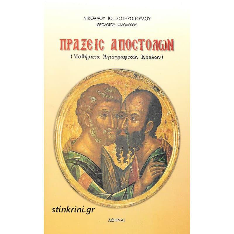 img-prakseis-apostolon