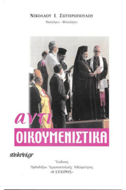 img-anti-oikoumenistika