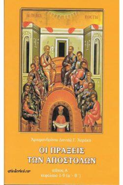 img-oi-prakseis-ton-apostolon
