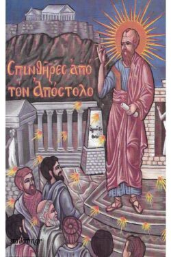 img-spinthires-apo-ton-apostolo