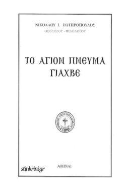 img-to-agion-pneyma-giachve